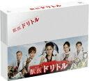 獣医ドリトル DVD-BOX [ 小栗旬 ]