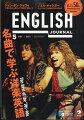 世界の「声」で英語を学ぶマガジンTHE BEST OF '70s-90s 名曲で学ぶ洋楽英語