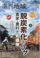 【送料無料】季刊地域 TPPでどうなる日本 ? 2011年 05月号 [雑誌]