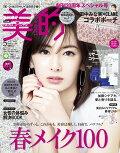 BITEKI (美的) 2011年 05月号 [雑誌]