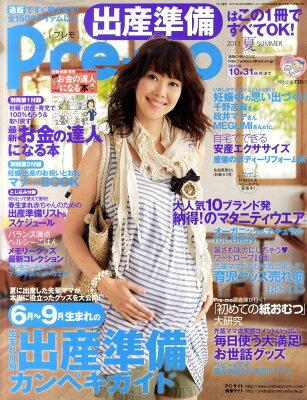 【送料無料】Pre-mo (プレモ) 2011年 05月号 [雑誌]