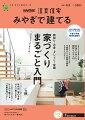 SUUMO注文住宅 みやぎで建てる 2021年春夏号 [雑誌]