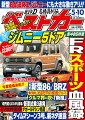 ベストカー 2021年 5/10号 [雑誌]