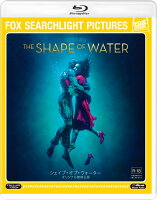シェイプ・オブ・ウォーター オリジナル無修正版【Blu-ray】