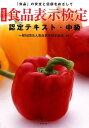 [改訂5版]食品表示検定認定テキスト・中級 [ 一般社団法人食品...