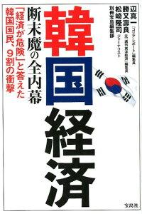 韓国経済断末魔の全内幕 「経済が危険」と答えた韓国国民、9割の衝撃 [ 辺真一 ]