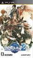 アルカナ・ファミリア2 初回限定特別同梱版の画像
