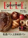 Elle Gourmet (エル・グルメ) 2021年 05月号 [雑誌]