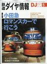 【送料無料】鉄道ダイヤ情報 2011年 05月号 [雑誌]