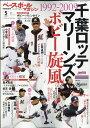 【送料無料】横浜ベイスターズ2011YEAR BOOK (イヤー・ブック) 2011年 05月号 [雑誌]