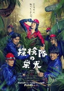 探検隊の栄光 豪華版【Blu-ray】 [ 藤原竜也 ]