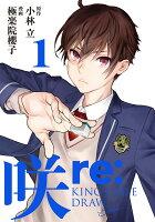 咲ーSaki- re:KING'S TILE DRAW(1)