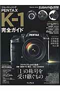 リコーイメージングPENTAX K-1完全ガイド