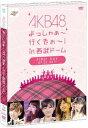 【送料無料】AKB48 よっしゃぁ~行くぞぉ~!in 西武ドーム 第一公演 DVD
