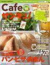 【送料無料】Cafe (カフェ) サンキュ ! 2011年 05月号 [雑誌]