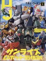 Hobby JAPAN (ホビージャパン) 2021年 05月号 [雑誌]