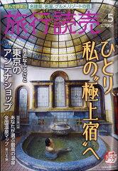 【送料無料】旅行読売 2011年 05月号 [雑誌]