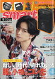 smart (スマート) 2011年 05月号 [雑誌]