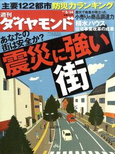 【送料無料】週刊 ダイヤモンド 2011年 5/14号 [雑誌]