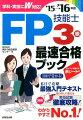 FP技能士3級最速合格ブック('15→'16年版)
