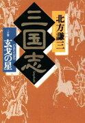 三国志(3の巻) 玄戈の星