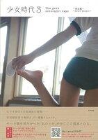 【バーゲン本】少女時代3 部活編〜After School