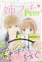 姉系Petit Comic (プチコミック) 2021年 05月号 [雑誌]