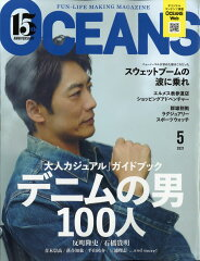【送料無料】OCEANS (オーシャンズ) 2011年 05月号 [雑誌]