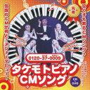 タケモトピアノCMソング 「タケモトピアノの歌」(CD+DVD) [ 財津一郎&タケモット ]