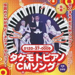 【楽天ブックスならいつでも送料無料】タケモトピアノCMソング 「タケモトピアノの歌」(CD+DVD...