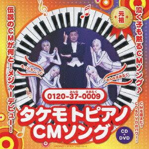 【送料無料】タケモトピアノCMソング 「タケモトピアノの歌」(CD+DVD) [ 財津一郎&タケモット ]