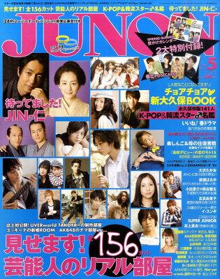 【送料無料】JUNON (ジュノン) 2011年 05月号 [雑誌]