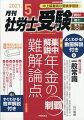 月刊 社労士受験 2021年 05月号 [雑誌]