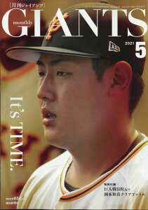 【送料無料】月刊 GIANTS (ジャイアンツ) 2011年 05月号 [雑誌]