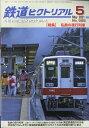 鉄道ピクトリアル 2021年 05月号 [雑誌]