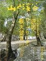 日本の登山界をリードしつづける総合山岳雑誌読図・ロープワーク・観天望気