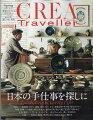 旅に魅せられたあらゆる人々へ贈る雑誌日本の手仕事を探しに