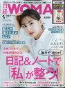 日経 WOMAN (ウーマン) 2011年 05月号 [雑誌]【500ポイントがあたる!春のスタートダッシュキャンペーン!!】
