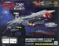 週刊 宇宙戦艦ヤマト2202をつくる 2021年 5/19号 [雑誌]