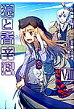 狼と香辛料(8) (電撃コミックス) [ 小梅けいと ]