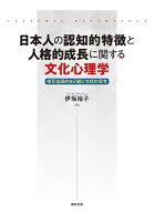 日本人の認知的特徴と人格的成長に関する文化心理学
