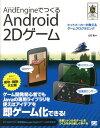 【送料無料】AndEngineでつくるAndroid 2Dゲーム [ 立花翔 ]