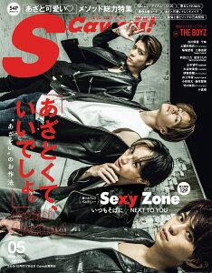 【送料無料】Scawaii ! (エス カワイイ) 2011年 05月号 [雑誌]