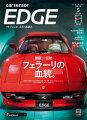 カーセンサーEDGE (エッジ) 西日本版 2021年 05月号 [雑誌]