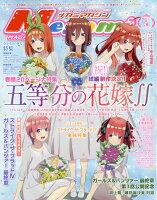 Megami MAGAZINE (メガミマガジン) 2021年 05月号 [雑誌]