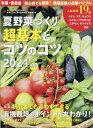 野菜だより増刊 有機・無農薬 初心者でも簡単!家庭菜園の必携バイブル 夏野菜づくり 超基本とコツのコツ 2021年版 2021年 05月号 [雑誌]
