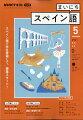 NHK ラジオ まいにちスペイン語 2021年 05月号 [雑誌]