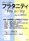 フラタニティ(No.13(2019.2)) 季刊 特集:創価学会と公明党はどうなるか