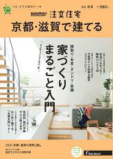 SUUMO注文住宅 京都・滋賀で建てる 2021年春夏号 [雑誌]