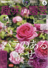 【送料無料】NHK 趣味の園芸 2011年 05月号 [雑誌]